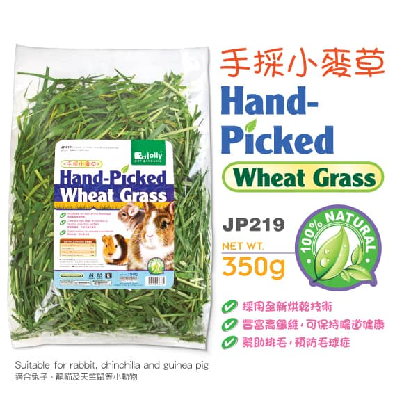 Jolly JP219 Hand-Picked Wheat Grass 350g