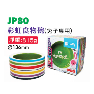 Jolly JP80 Rainbow Ceramic Bowl Large